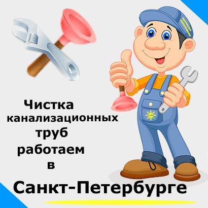 Чистка канализационных труб в Санкт-Петербурге