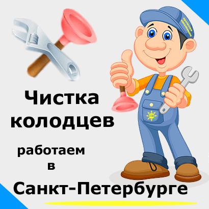 Чистка колодцев в Санкт-Петербурге