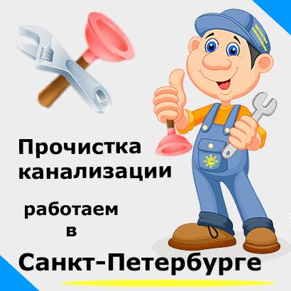 Очистка канализации в Санкт-Петербурге