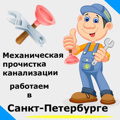 Механическая прочистка в Санкт-Петербурге