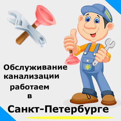 Обслуживание канализации в Санкт-Петербурге