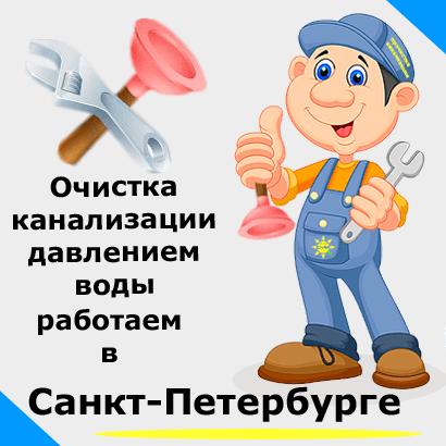 Очистка давлением воды в Санкт-Петербурге