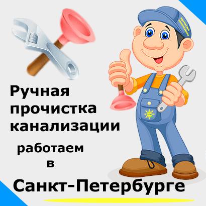 Ручная прочистка в Санкт-Петербурге