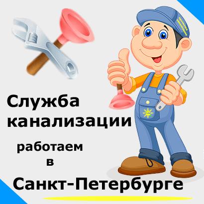 Служба канализации в Санкт-Петербурге