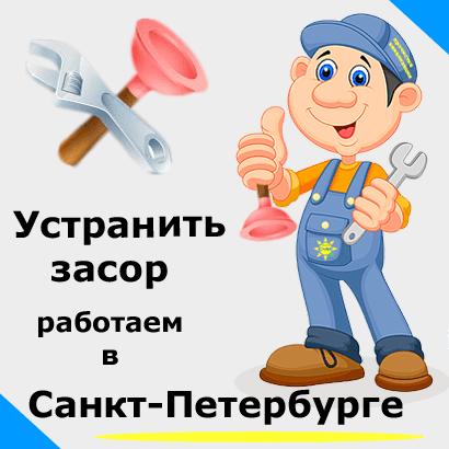 Устранить засор в Санкт-Петербурге