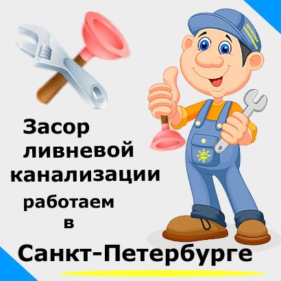 Засор ливневой канализации в Санкт-Петербурге