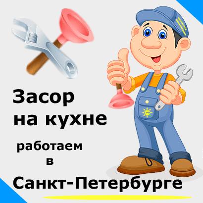 Засор на кухне в Санкт-Петербурге