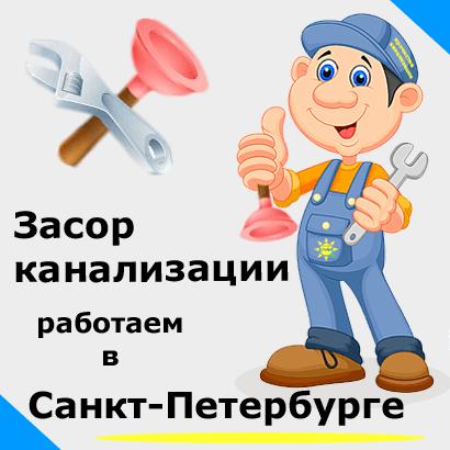 Засор унитаза в Санкт-Петербурге